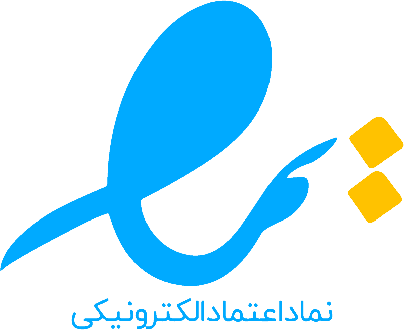 نماد اعتماد آرین رایانه تهران